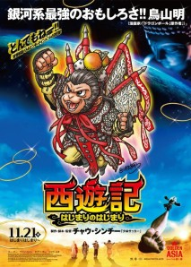 Journey to the west aff Toriyama