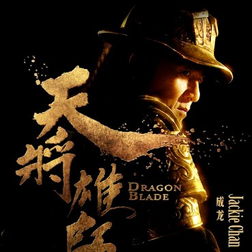 Dragon Blade aff Jackie