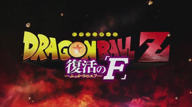 Dragon Ball F Logo