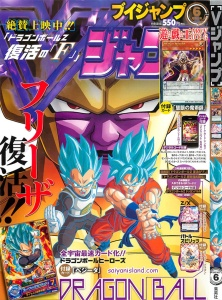 Dragon Ball F image