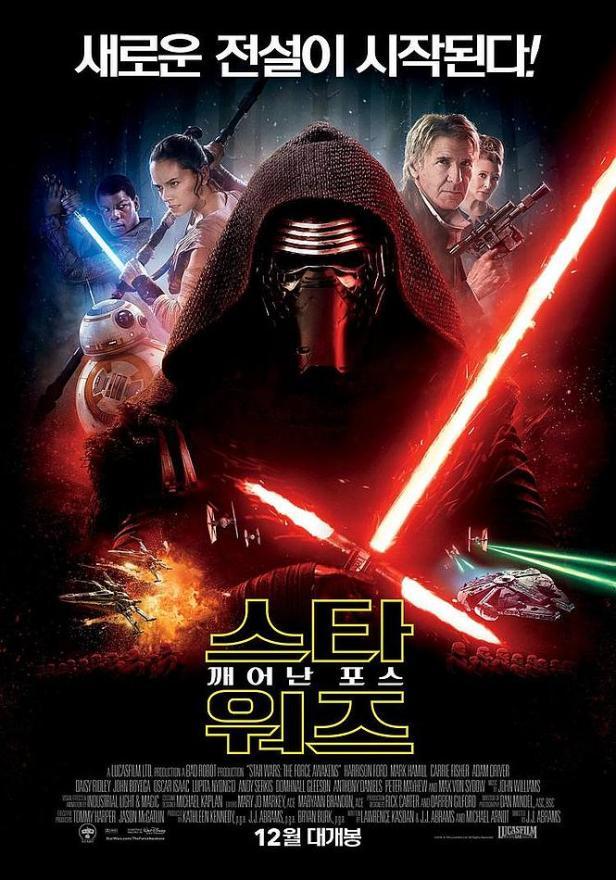 Star Wars Aff Jap
