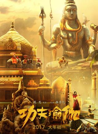 kung-fu-yoga-poster3