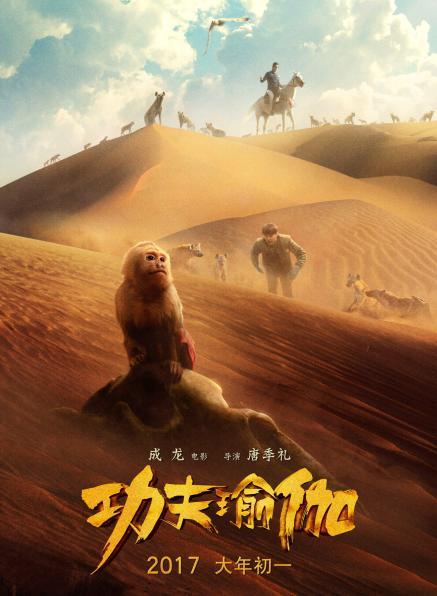 kung-fu-yoga-poster4
