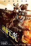 railroad-tigers-poster