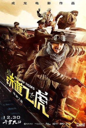 railroad-tigers-poster